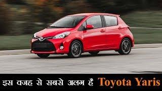 अब Honda City को बीट करने के लिए मार्केट में आई Toyota Yaris