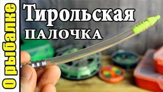 Как сделать тирольскую палочку для ловли хариуса своими руками