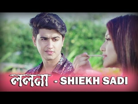 LOLONA | Shiekh Sadi | Sahriar Rafat | Official Music Video | New Song 2018
