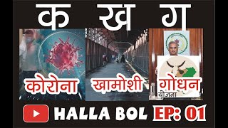 क ख ग (कोरोना, खामोशी, गोधन) | Halla Bol Ep: 1 Talk with Salman