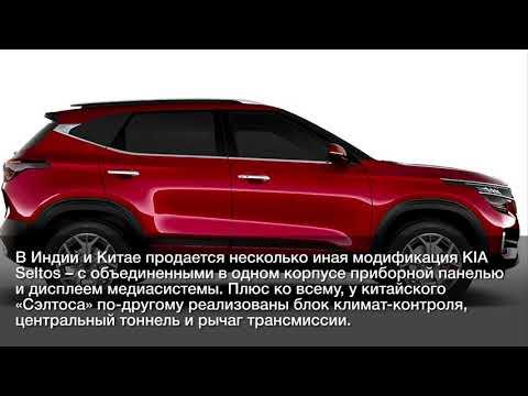 В России началось производство нового кроссовера Kia Seltos