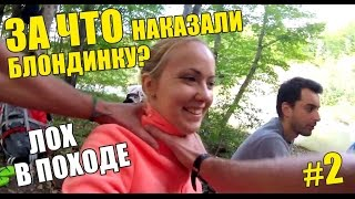 Ошибки в походе. Какие последствия? Туризм в России. Адыгея
