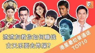 【生娱骗】爆笑!香港明星普通话最烂TOP10 蔡少芬阿SA竟然不是最差 古天乐要去炸屎?