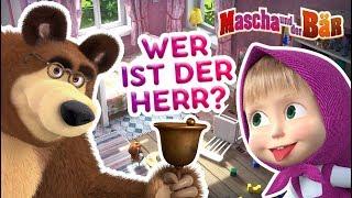 Mascha und der Bär -  Wer Ist Der Herr? 👧⚡🐻