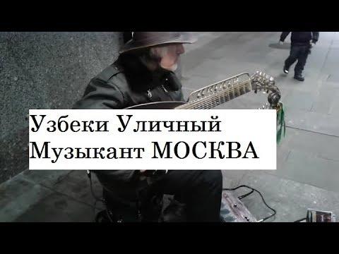 Узбеки Уличный  Музыкант МОСКВА