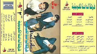 تحميل اغاني فرقة الدانة الكويتية ♪ ♪ بعد ما قلت MP3