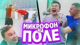 САМЫЙ КРАСИВЫЙ АВТОГОЛ // микрофон на поле