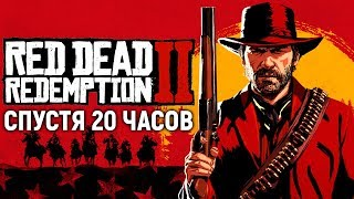 Red Dead Redemption 2 спустя 20 часов (Мнение)