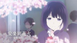 TVアニメ「クズの本懐」第一弾アニメーションPV