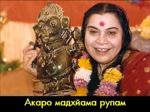 Ганеша Атхарва Шиирша - Сахаджа Йога - Шри Матаджи
