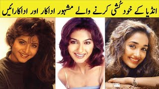 Bollywood Celebrities Who have left the bollywood industry | India k Khudkushi krny waly actor |