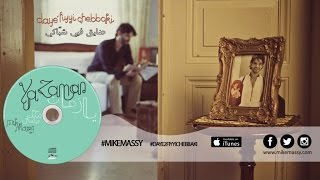 Mike Massy - Daye' Fiyyi Chebbaki [Official lyrics video] تحميل MP3