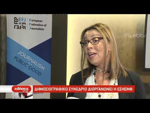 Δημοσιογραφικό συνέδριο διοργανώνει η ΕΣΗΕΜΘ | 10/10/2019 | ΕΡΤ