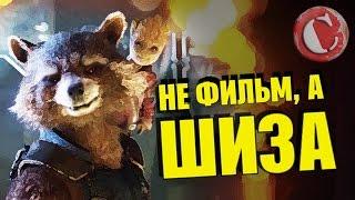 """""""Стражи галактики. Часть 2"""" - Не фильм, а шиза! [Коротенько]"""