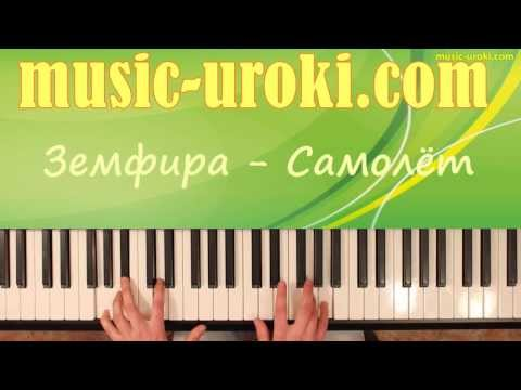 Земфира - Самолет. Урок фортепиано (piano cover + tutorial + ноты)