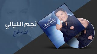 Hisham El Hajj - Najem Al Layali / هشام الحاج - نجم الليالي