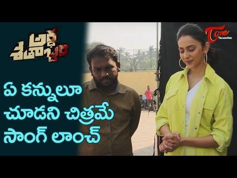Ardhashathabdam Song Launch by Rakul Preet Singh | Karthik | Rawindra pulle | TeluguOne Cinema