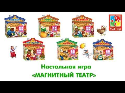 """Магнитный театр """"Три поросенка"""""""