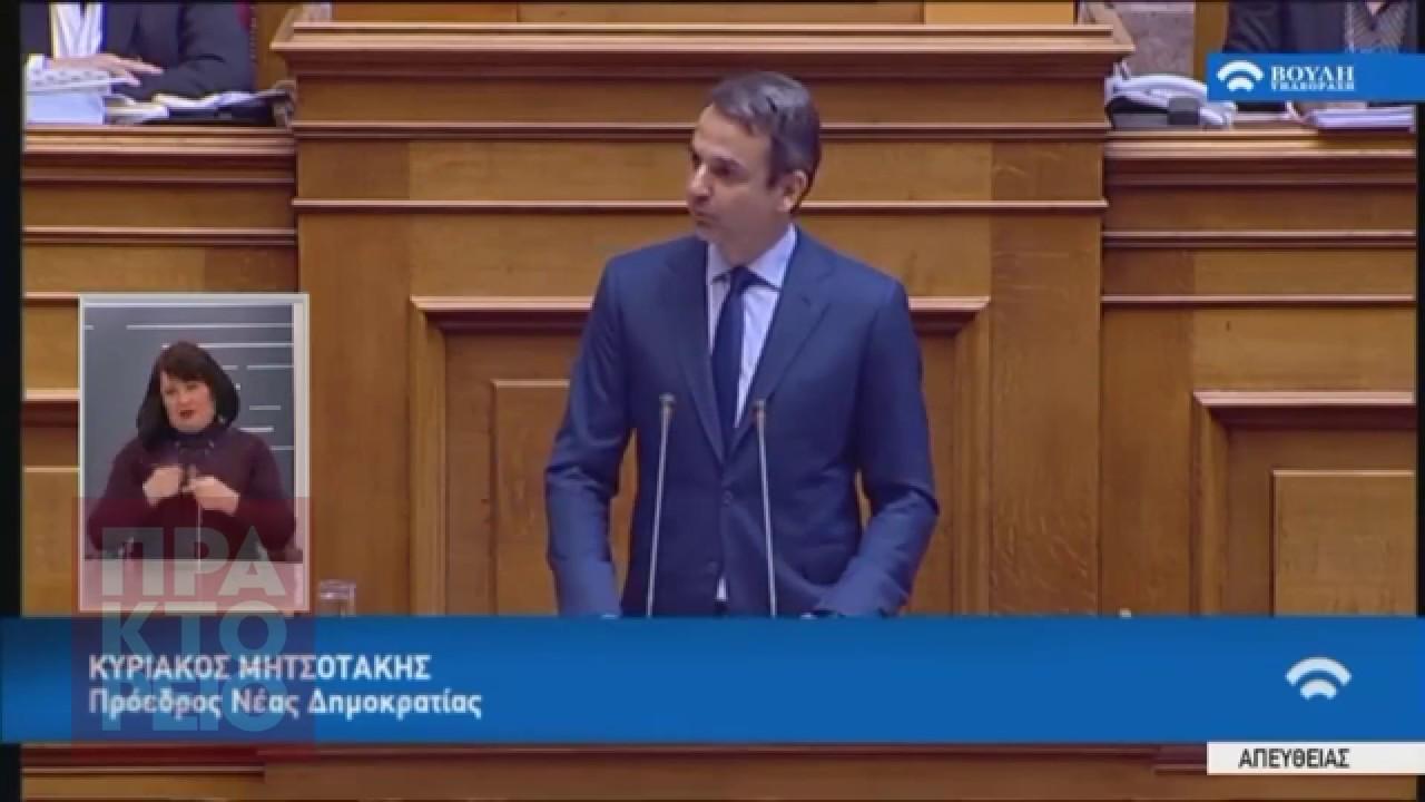Εκλογές το συντομότερο δυνατόν, ζήτησε ο Κυρ. Μητσοτάκης