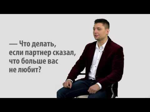 Валерий Соколюк: Партнер сказал, что больше меня не любит. Что делать?