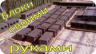 Станок для изготовления блоков своими руками. Вибростол.