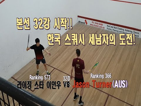 [영훈TV] 2018 BENDIGO SQUASH OPEN MAIN DRAW 32강 시작! (호주 VLOG 3편)