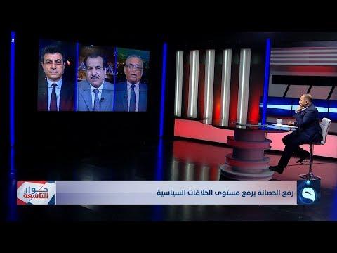 شاهد بالفيديو.. حوار التاسعة | رفع الحصانة يرفع مستوى الخلافات السياسية | تقديم: د. زيد عبد الوهاب