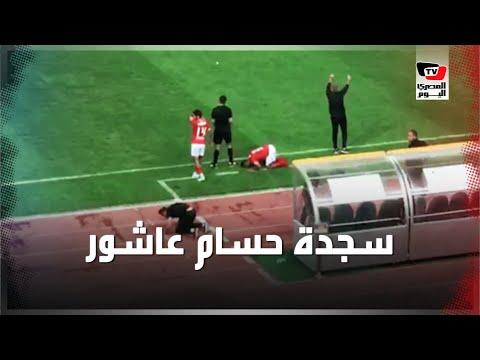 سجدة من حسام عاشور عقب إحراز الأهلي الهدف الأول بمرمى الإسماعيلي