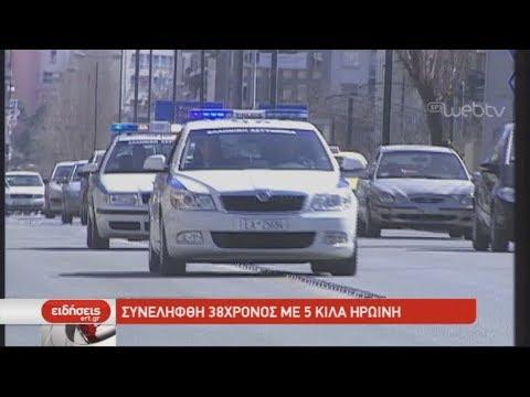 Συνελήφθη 38χρονος με πέντε κιλά ηρωίνη   25/12/2018   ΕΡΤ