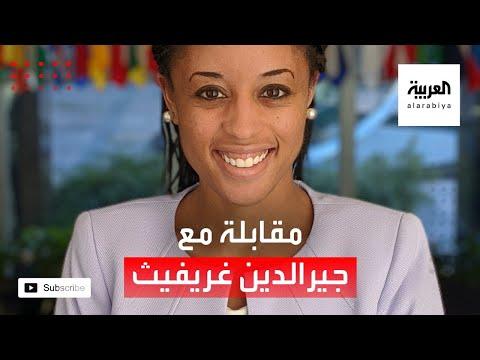 العرب اليوم - شاهد: تفاصيل مقابلة مع جيرالدين غريفيث المتحدثة الاقليمية باسم