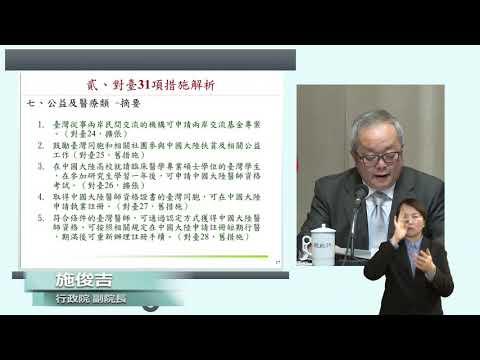 Executive Yuan responds to mainland China's 'incentives' policy