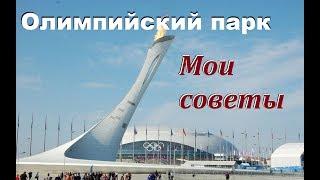 Отдых олимпийская деревня сочи 2020 без посредственников