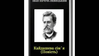 Іван Нечуй-Левицький - Кайдашева сім'я