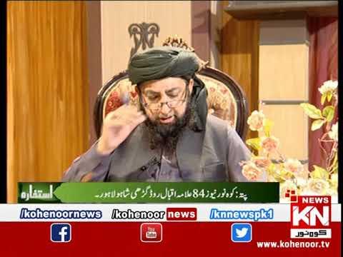 Istakhara 05 April 2019 | Kohenoor News Pakistan