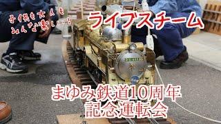 (ライブスチーム)D51603運転会