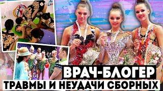 GP Holon 2018   Россия БЕЗ медалей   Жизнь гимнасток ВНЕ площадки