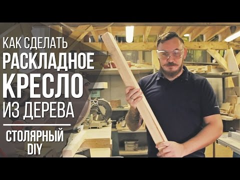 Раскладное кресло своими руками из дерева | DIY мебель