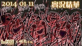 LNG實況精華:問錯問題大集合 (2014/01/11)