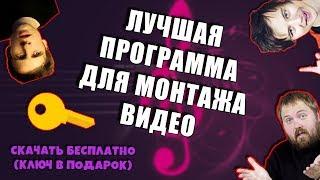ЛУЧШАЯ ПРОГРАММА ДЛЯ МОНТАЖА ВИДЕО 2018 | CyberLink Power Director 16