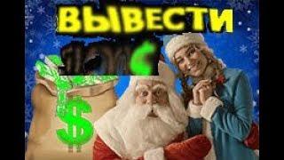 Как заработать в Интернете от 100$ в День на Новогодней Партнёрке