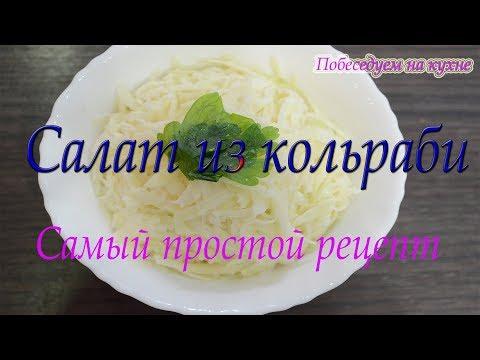 Салат из кольраби! Быстро и очень вкусно!