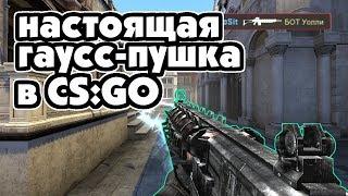 Как добавить ГАУСС-ПУШКУ В CS:GO | мод на гаусс-пушку из STALKER в кс го