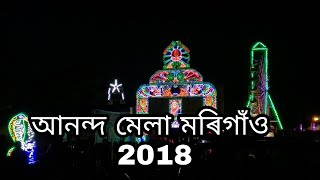 preview picture of video 'ANANDA MELA MORIGAON 2018'