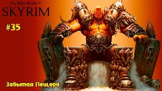 The Elder Scrolls V: Skyrim Special Edition #35 - Забытая Пещера