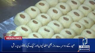 Lahore News HD   07 PM Headlines   22 July 2021