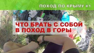 Что брать с собой в поход в горы? Поход по Крыму#1