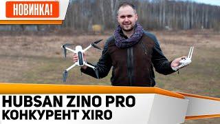 Hubsan ZINO H117S Бюджетный квадрокоптер для съемки. Тесты, функции, дальность, съемка, обзор.