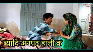 ब्याह दी अनपढ़ हाली क |  ज्ञानी बिरजा | Video by Mukesh Sain