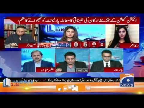 Irshad Bhatti | Election Commission Ke Nai Arakeen Ki Taeenati Ka Moamla