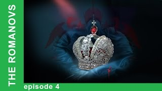 The Romanovs. The History of the Russian Dynasty - Episode 4. Documentary Film. Babich-Design